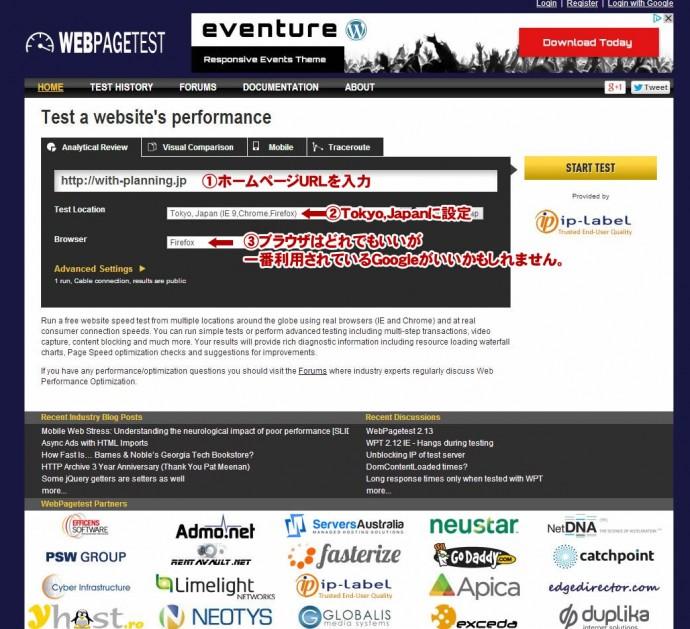 ホームページ速度診断ツール