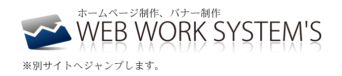 ホームページ制作、バナー制作WebworkSystems