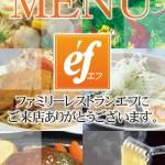 ファミリーレストラン エフ様メニュー01