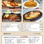 ファミリーレストラン エフ様メニュー02