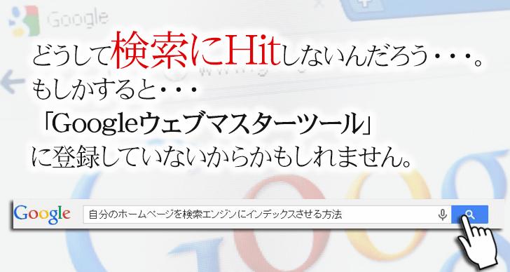 どうして検索にHitしないんだろう・・・もしかすると「Googleウェブマスターツール」に登録していないからかもしれません。