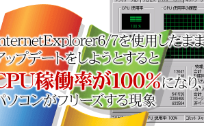 InternetExplorer6/7を使用したまま アップデートをしようとすると CPU稼働率が100%になり、 パソコンがフリーズする現象