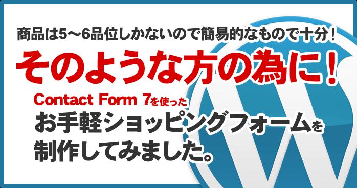 商品は5~6品位しかないので簡易的なもので十分!そのような方の為に!Contact Form7を使ったお手軽ショッピングフォームを制作してみました。