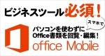 ビジネスツール必須!パソコンを使わずにOffice書類を編集・回覧 Office Mobile