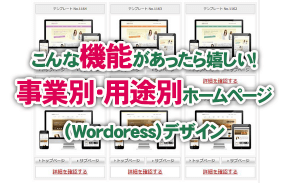 こんな機能があったら嬉しい!事業別・機能別ホームページ(Wordpress)デザイン