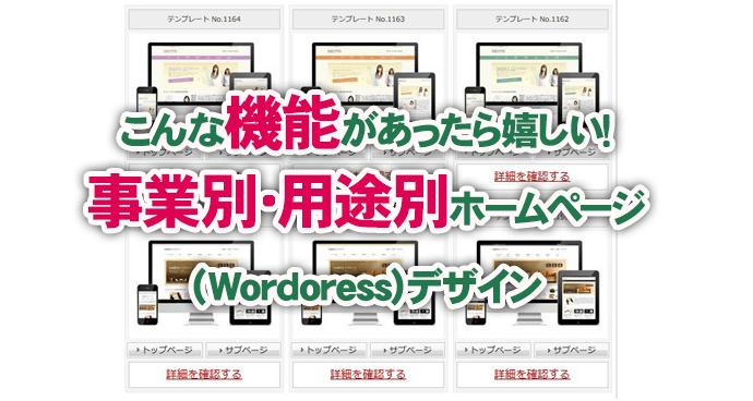 こんな機能があったら嬉しい!事業別・機能別ホームページ(Wordpress)デザイン