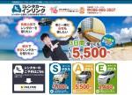【沖縄県】インリンク株式会社