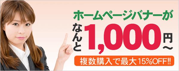 ホームページバナーがなんと1,000円~複数購入で最大15%OFF!