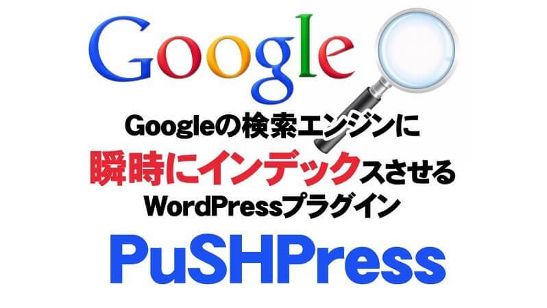 Googleの検索エンジンに瞬時にインデックスさせるプラグイン PuSHPress