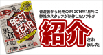 晋遊舎から発売のiP! 2014年1月号に弊社のスタッフが制作したソフトが紹介されました!