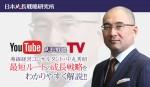 導線経営コンサルタント・中丸秀昭 最短ルートの成長戦略をわかりやすく解説YouTube成長戦略TV