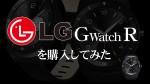 LG GwatchRを購入してみた。