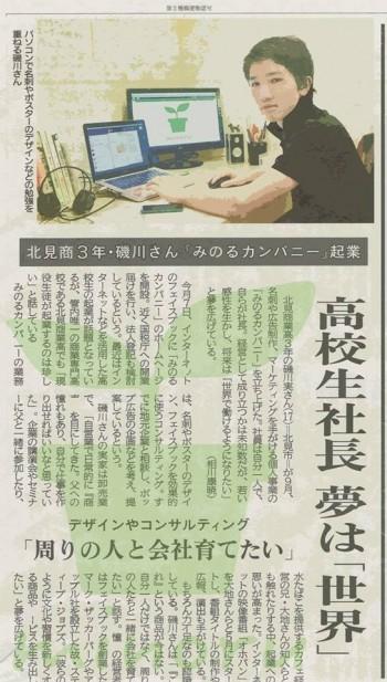 新聞にも掲載されました。