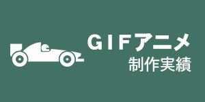 gifアニメ制作実績
