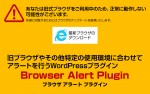 旧ブラウザやその他特定の使用環境に合わせてアラートを行うWordpressプラグイン Burowser Alert Plugin
