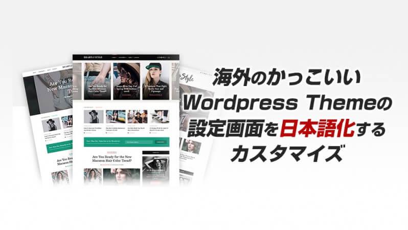 海外のかっこいい Wordpress Themeの 設定画面を日本語化する カスタマイズ