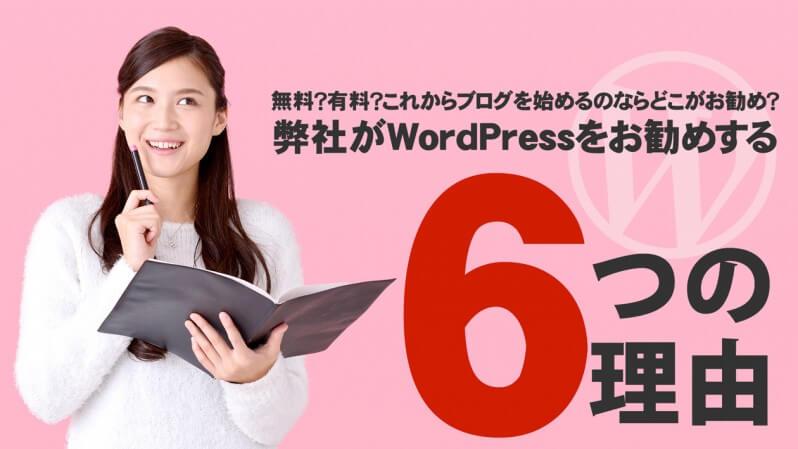 無料?有料?これからブログを始めるのならどれがおすすめ?弊社がWordPressをお勧めする6つの理由