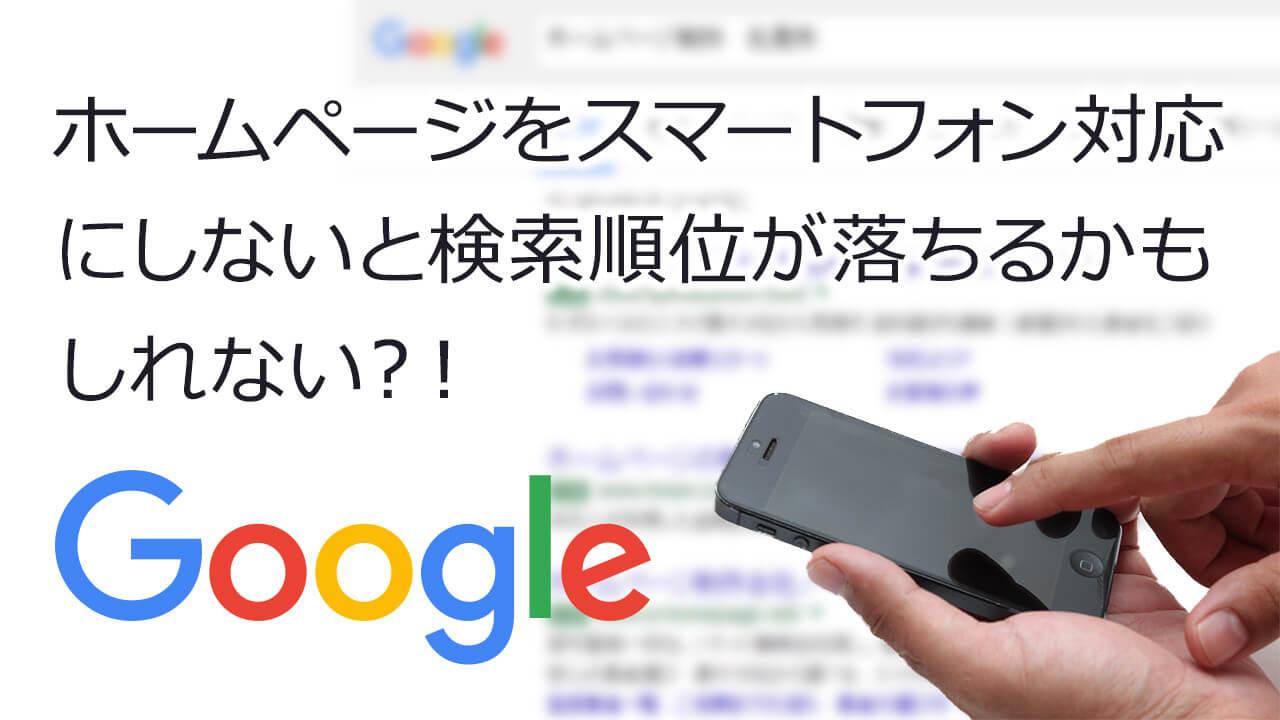 ホームページをスマートフォン対応にしないと検索順位が落ちるかもしれない?!