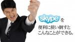 Skypeを便利に使い倒すとこんなことができる。