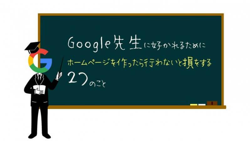 Google先生に好かれるためにホームページを作ったら行わないと損をする2つのこと