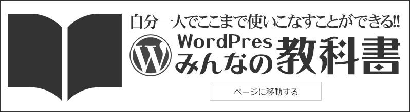 自分一人でここまで使いこなすことができる!WordPressみんなの教科書