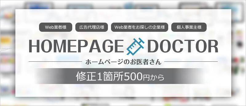 Web業者様 広告代理店様 Web業者をお探しの企業様 個人事業主様 ホームページのお医者さん 修正1箇所500円から HomePage Doctor