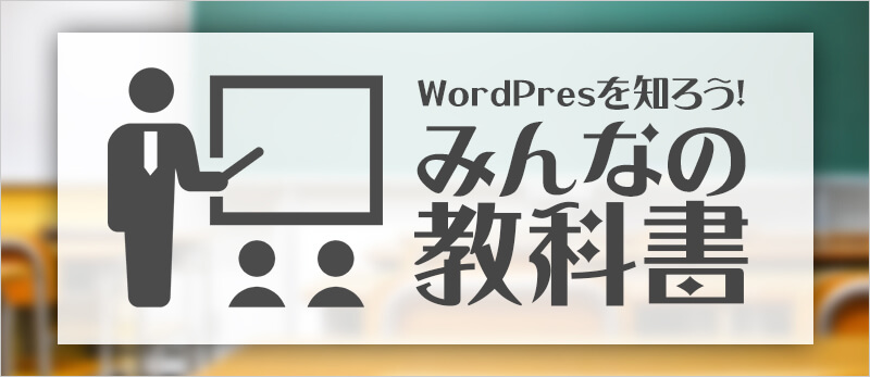 WordPressを知ろう!みんなの教科書