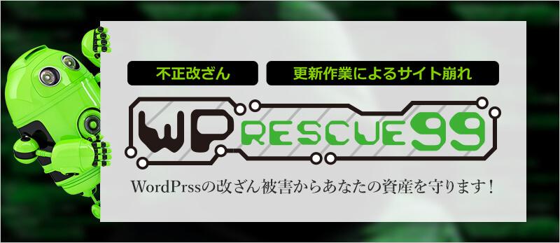 不正改ざん 更新作業によるサイト崩れ WordPressの改ざん被害からあなたの資産を守ります!